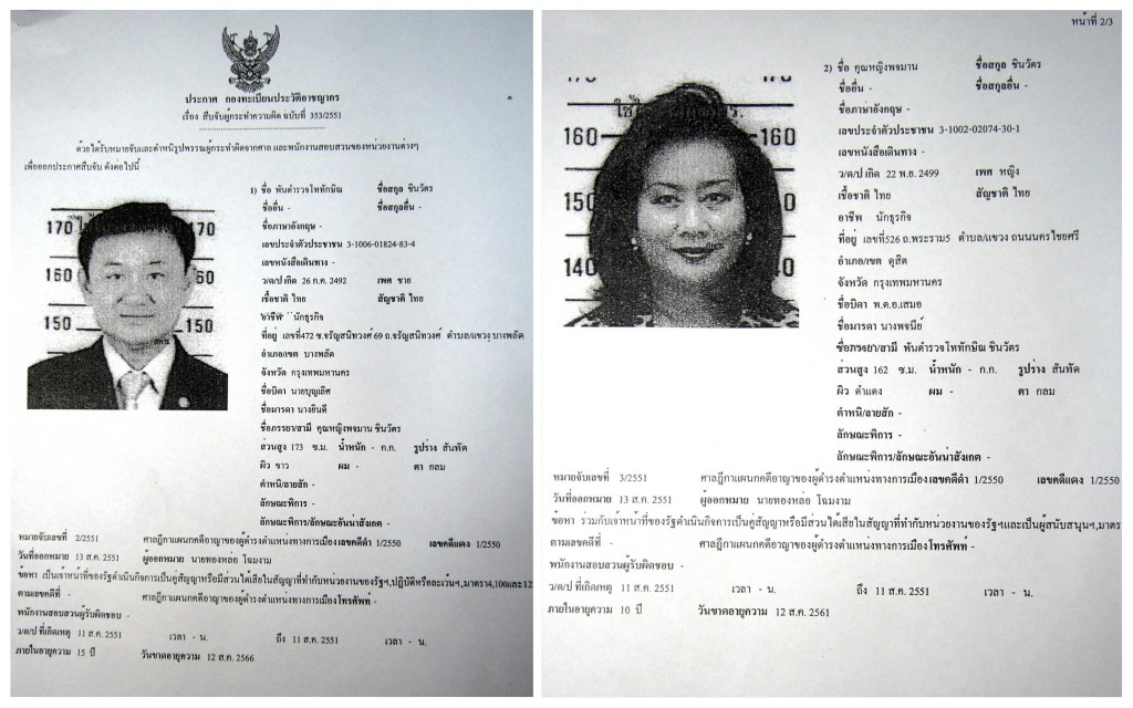 Royal Thai Police arrest warrants, August 2008